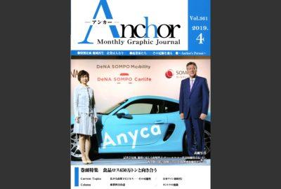 経営情報雑誌-anchor-でインタビューを受けました